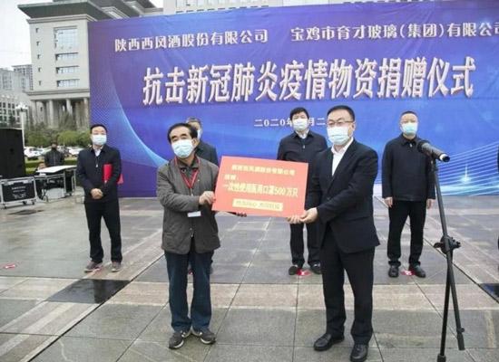 西鳳酒向寶雞市捐贈500萬只醫用口罩,為復課助力!