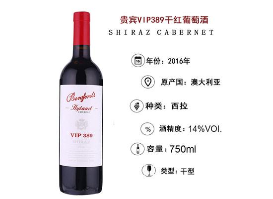 奔富海蘭貴賓VIP389干紅葡萄酒全國招商!