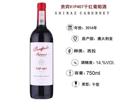 奔富海兰贵宾VIP407干红葡萄酒全国招商!
