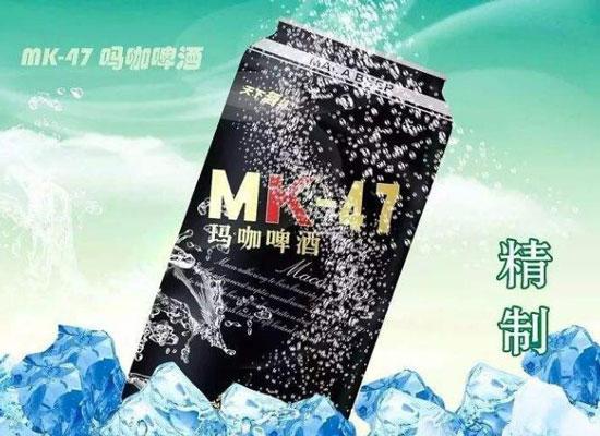 加盟天下酒坊MK47瑪咖啤酒,開啟您的財富之路!