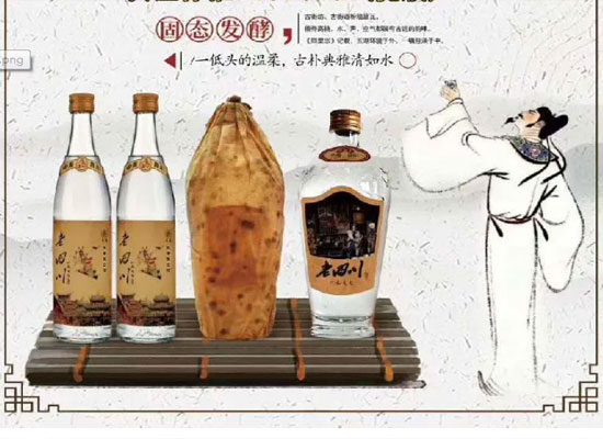 老四川白酒市場怎么樣,加盟優勢有哪些