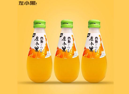 果酒市場新風尚-左小黑桔橙果酒!