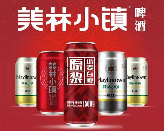 有个啤酒叫美林小镇,青岛美林小镇啤酒邀您共举杯!