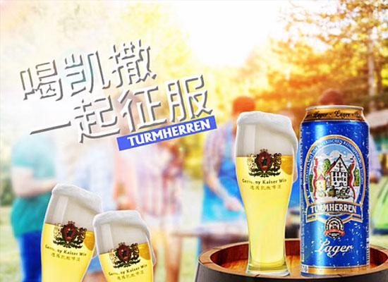 凯撒托姆啤酒的特点是什么,喝凯撒,一起征服世界