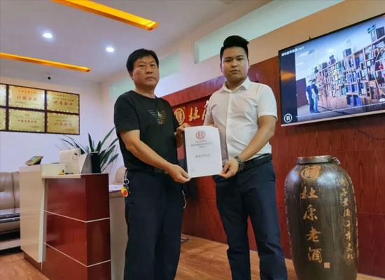 恭喜娄总与杜康老酒签约,成为杜康老酒战略合作伙伴!