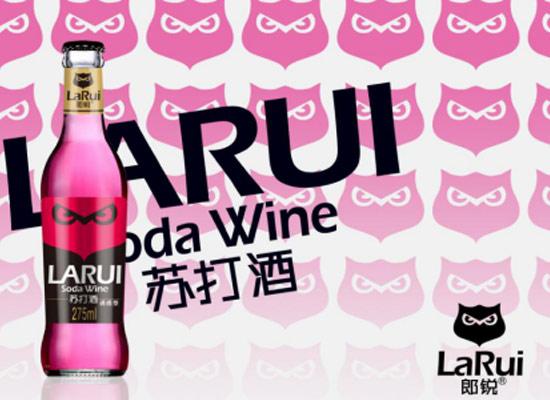 郎锐苏打酒,一款引爆市场的时尚单品,值得加盟!