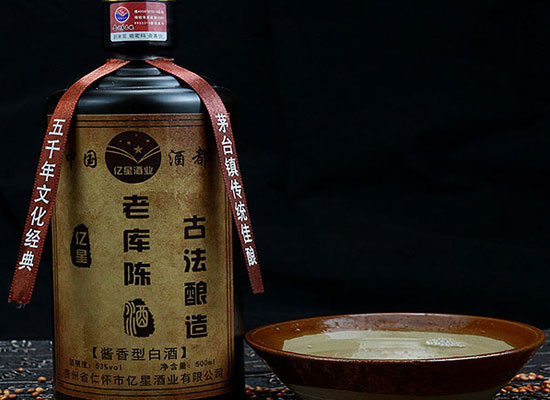 億星老庫陳酒的特點是什么,元旦不可錯過的美酒佳釀