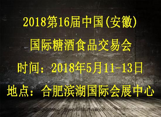 2018第16届中国(安徽)国际糖酒食品交易会资费标准