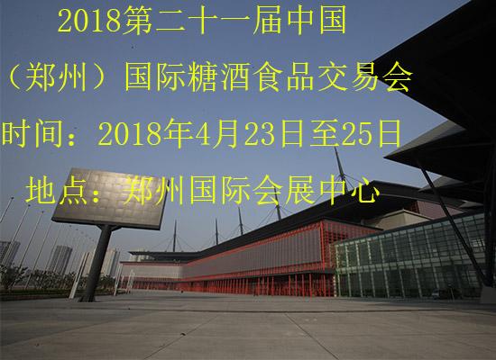 2018第二十一屆 中國(鄭州)國際糖酒食品交易會參展費用