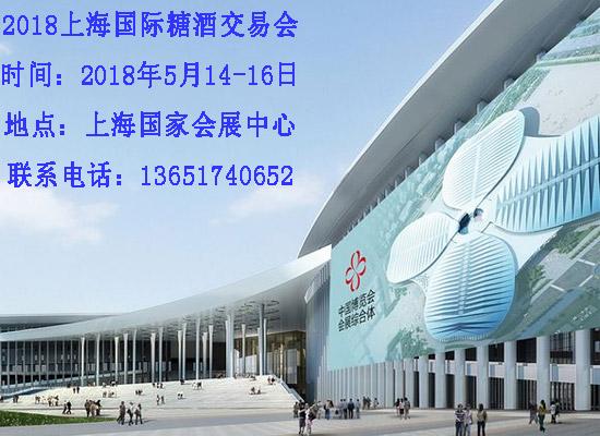 2018上海国际糖酒会观众邀请