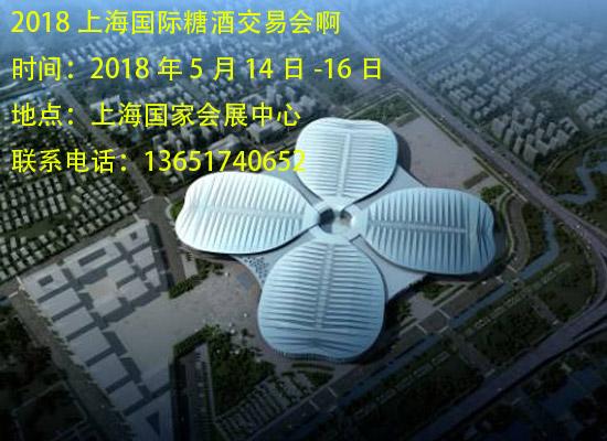 2018上海国际糖酒会同期活动