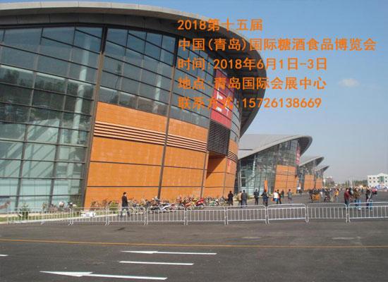 2018第十五届中国(青岛)国际糖酒食品博览会参展范围