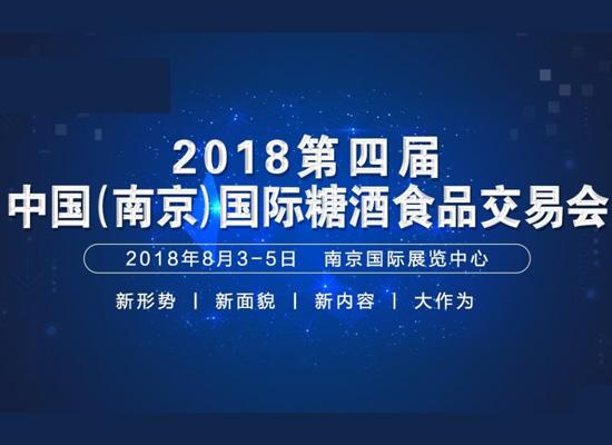 2018第4届中国(南京)国际糖酒食品交易会观众来源