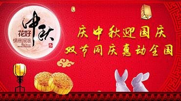 2016年中秋國慶惠動全國